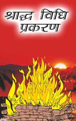 श्राद्ध विधि प्रकरण | Shraddha Bedhi Parkaran
