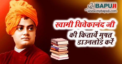 Download the Complete works of Swami Vivekananda as free PDF
