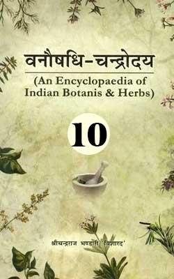 Vanoshadhi Chandrodaya Vol 10 PDF Free Download