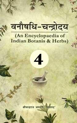 वनौषधि - चन्द्रोदय भाग 4 | Vanoshadhi Chandrodaya Vol 4