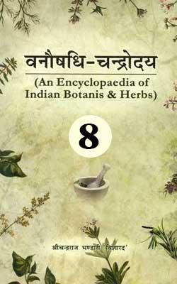 Vanoshadhi Chandrodaya Vol 8 PDF Free Download