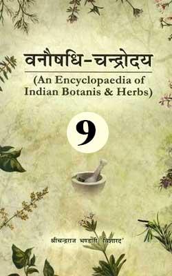 वनौषधि - चन्द्रोदय भाग 9 | Vanoshadhi Chandrodaya Vol 9
