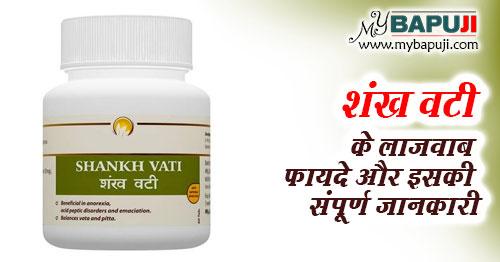 Shankh Vati ke fayde aur nuksan in hindi