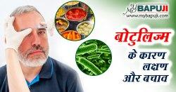 बोटुलिज़्म के कारण ,लक्षण और बचाव | Botulism - Symptoms and causes in Hindi