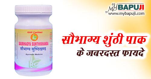 Saubhagya Sunthi Pak ke fayde aur nuksan in hindi