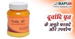 दूर्वादि घृत के फायदे, घटक द्रव्य, उपयोग और नुकसान | Duravadi Ghrita Benefits in Hindi