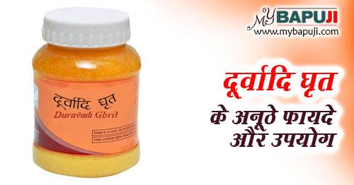 Duravadi Ghrit ke fayde gun upyog aur nuksan in hindi