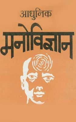 Aadhunik-Manovigyan-Hindi-PDF-Free-Download