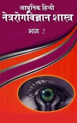 Aadunik Hindi Netra Rog Vigyan Shastra Hindi PDF Free Download