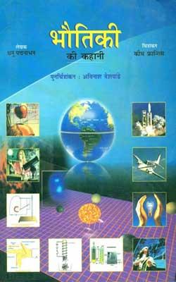 Bhautiki Ki Kahani Hindi PDF Free Download