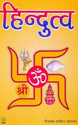 हिंदुत्व | Hindutva - Vinayak Damodar Savarkar Hindi PDF Free Download