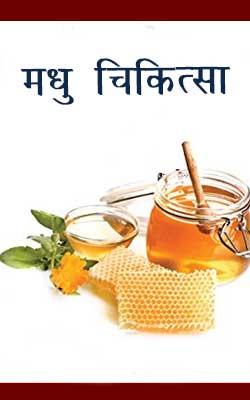 मधु चिकित्सा | Madhu Chikitsa