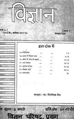 विज्ञान भाग 90 | Vigyan Bhag 90