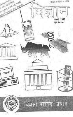 विज्ञान अंक 10 | Vigyan Hindi