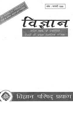 Vigyan January 1999 Hindi PDF Free Download