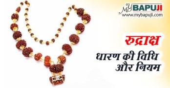 rudraksha dharan karne ki vidhi aur niyam in hindi