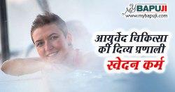 स्वेदन कर्म : आयुर्वेद चिकित्सा की दिव्य प्रणाली के अनोखे फायदे | Swedana Karma ke Fayde in Hindi