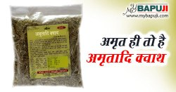 अमृतादि क्वाथ के फायदे ,घटक द्रव्य ,गुण ,उपयोग और नुकसान | Amritadi kwath Benefits in Hindi