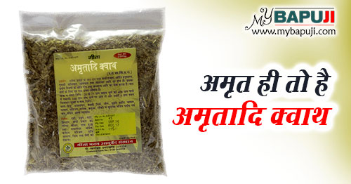 Amritadi kwath ke fayde gun upyog aur nuksan in hindi