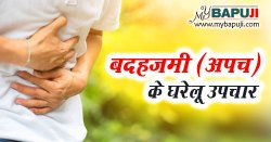 बदहजमी के घरेलू इलाज ,कारण ,दवा और बचाव के उपाय | Badhajmi ka Gharelu Ilaj in Hindi