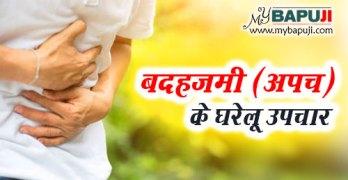badhajmi ka gharelu ilaj dawa upay nuskhe in hindi