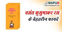 वसंत कुसुमाकर रस : फायदे ,गुण ,उपयोग ,नुकसान | Vasant Kusumakar Ras benefits and Side Effects in Hindi