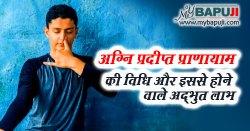 अग्नि प्रदीप्त प्राणायाम की विधि और इससे होने वाले अद्भुत लाभ | Agni Pradipt Pranayam in Hindi