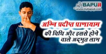 agni pradipt pranayam ki vidhi aur labh in hindi