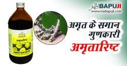 अमृतारिष्ट के फायदे ,घटक द्रव्य ,गुण ,उपयोग और नुकसान | Amritarishta Benefits and Side Effects in Hindi
