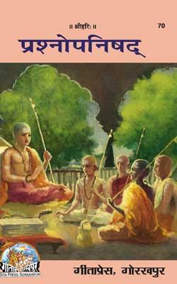 प्रश्नोपनिषद | Prashnopanishad By Gita Press
