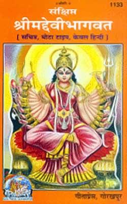 श्रीमद देवी भागवत पुराण | Shreemad Devi Bhagvat Puran By Gita Press