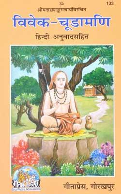 Vivek Chudamani By Gita Press Hindi PDF Free Download