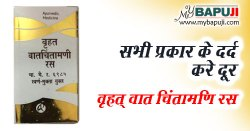 वृहत् वात चिंतामणि रस के फायदे ,घटक द्रव्य ,गुण ,उपयोग और नुकसान | Vrihat VatChintamani Ras ke Fayde aur Nuksan in Hindi