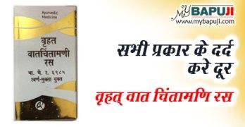 Vrihat VatChintamani Ras ke Fayde aur Nuksan in Hindi