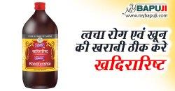 खदिरारिष्ट के फायदे ,उपयोग ,खुराक और साइड इफेक्ट्स इन हिंदी | Khadirarishta Benefits and SideEffects in Hindi