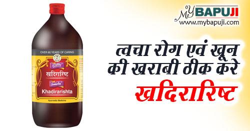 khadirarishta uses benefits and sideEffects in hindi