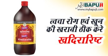 khadirarishta uses benefits and sideEffects in hindi