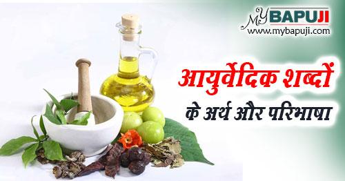 Ayurvedic Shabdon ka Arth in Hindi