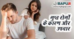 Gupt Rog ka Ayurvedic ilaj in Hindi गुप्त रोगों का इलाज कारण और निवारण