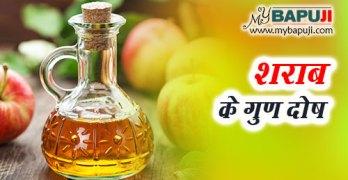sharab ke fayde aur nuksan in hindi