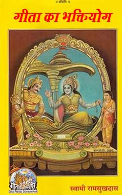गीता का भक्तियोग | Gita Ka Bhakt Yogi Swami Ramsukh Das By Gita Press