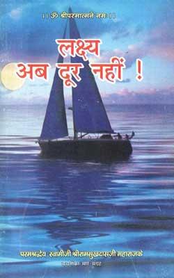 लक्ष्य अब दूर नहीं   Lakshya Ab Door Nahi Swami Ramsukh Das