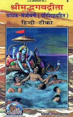 श्रीमद्भगवद्गीता (साधक संजीवनी)   Shri Madh Bhagwadita (sachitar Sadhak Sanjivani) Swami Ramsukh Das