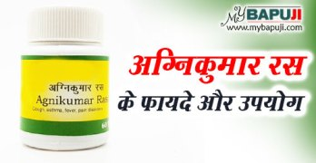 Agnikumar Ras Benefits Side Effects & uses in Hindi