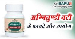 Agnitundi Vati in Hindi अग्नितुण्डी वटी के फायदे उपयोग और दुष्प्रभाव