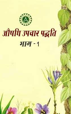Aoosdhi Upcar Padhati Hindi PDF Free Download