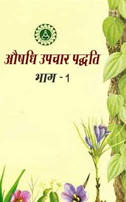 औषधि उपचार पद्धति भाग - 1 | Aoosdhi Upcar Padhati Part -1