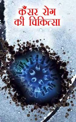 Canser Rog Ki Chikitsa Hindi PDF Free Download