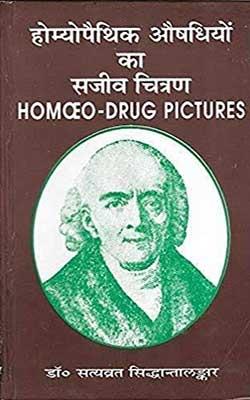 होम्योपैथिक औषधियों का सजीव चित्रण | Homoeopathic Aoshdhiyo Ka Sajeev Citran