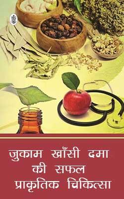 जुकाम खाँसी दमा की सफल प्राकृतिक चिकित्सा | Jukam Khasi Dama Ki Safal Prakrit Chikitsa